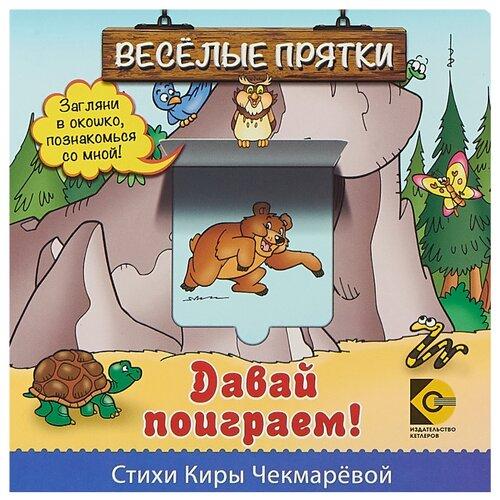 Купить Чекмарева К.А. Веселые прятки. Давай поиграем , Издательство Кетлеров, Книги для малышей
