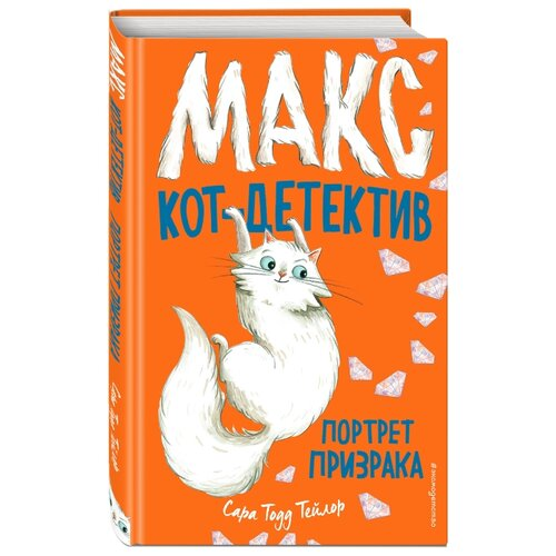 Тейлор С. Макс, кот-детектив. Портрет призрака