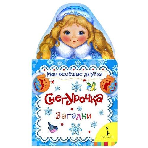 Купить Мои весёлые друзья. Снегурочка. Загадки, РОСМЭН, Книги для малышей