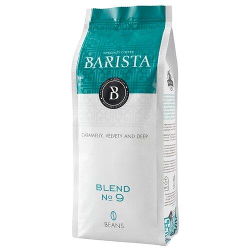 Кофе в зернах Barista Blend № 9, арабика, 1 кг pelican rouge espresso barista кофе в зернах 1 кг