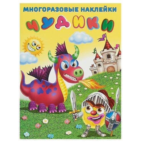 Купить Книжка с наклейками Чудики. Рыцарь , Фламинго, Книжки с наклейками