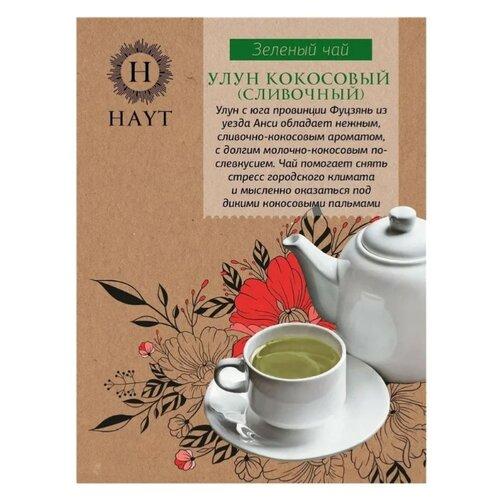 Чай зеленый Hayt Улун кокосовый сливочный , 150 г чай зеленый hayt моли хуа улун жасминовый улун 150 г