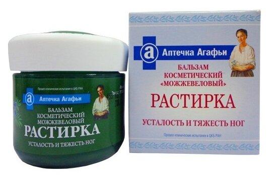Рецепты бабушки Агафьи Бальзам для ног Аптечка
