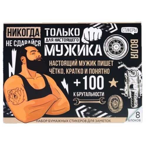 Купить ArtFox Набор стикеров Для настоящего мужика (4023646) черный, Бумага для заметок