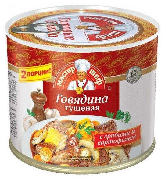 Главпродукт Говядина тушеная с картофелем и грибами Мастер Шеф 525 г