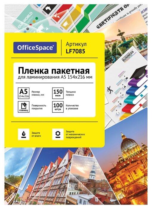 Пакетная пленка для ламинирования OfficeSpace A5 LF7085 150 мкм