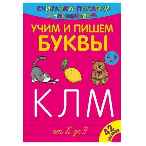 Купить Михеева А. Считалки-писалки. Учим и пишем буквы от К до У. Развивающая книга , ND Play, Учебные пособия
