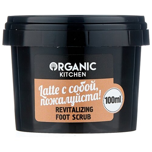 Organic Shop Скраб для ног Organic kitchen Latte с собой, пожалуйста 100 мл organic shop крем масло для ног барбадосский spa педикюр 75 мл