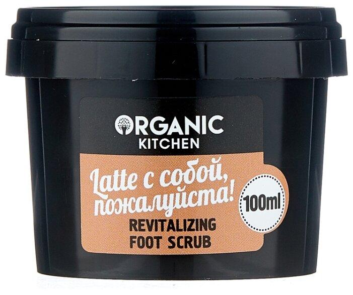 Organic Shop Скраб полирующий для ног «Хрустальная туфелька» Organic Kitchen Скраб, 100 мл