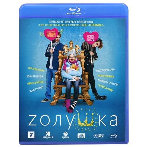 Фото - Zолушка (Blu-ray) dvd blu ray