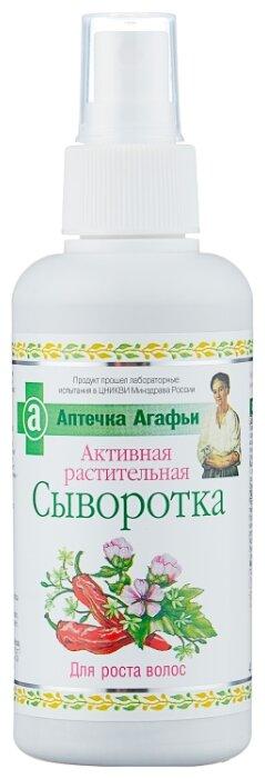 Рецепты бабушки Агафьи Аптечка Агафьи Активная растительная сыворотка для роста волос