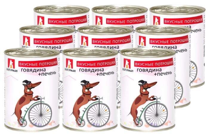 Корм для собак Зоогурман Вкусные потрошки говядина, печень 9шт. х 750г