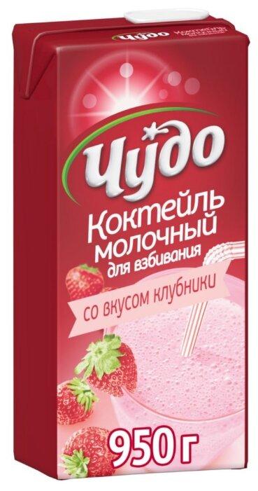 Молочный коктейль Чудо Для взбивания со вкусом клубники 4.6%, 905 мл