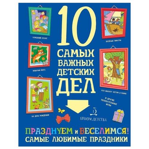 Купить Агапина М.С. Празднуем и веселимся! Самые любимые праздники , Бином Детства, Книги с играми