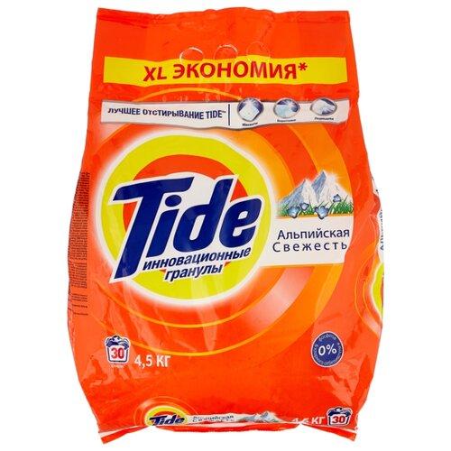 Стиральный порошок Tide Альпийская свежесть (автомат) 4.5 кг пластиковый пакет капсулы альпийская свежесть tide