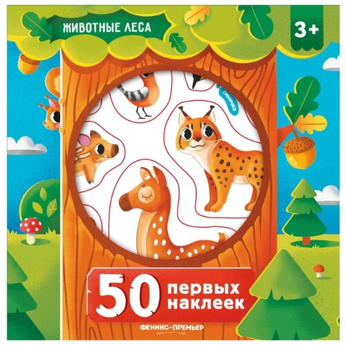 Купить Книжка с наклейками Животные леса. 50 первых наклеек , Феникс-Премьер, Книжки с наклейками
