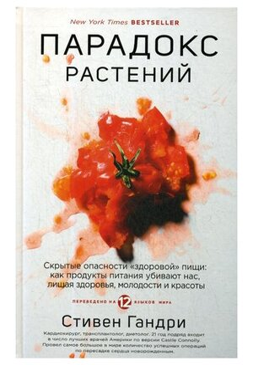 """Гандри С. """"Парадокс растений"""" в магазинах рядом с домом — Медицинская литература для специалистов — Яндекс.Маркет"""