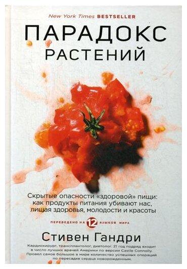 """Гандри С. """"Парадокс растений"""" — Медицинская литература для специалистов — купить по выгодной цене на Яндекс.Маркете"""