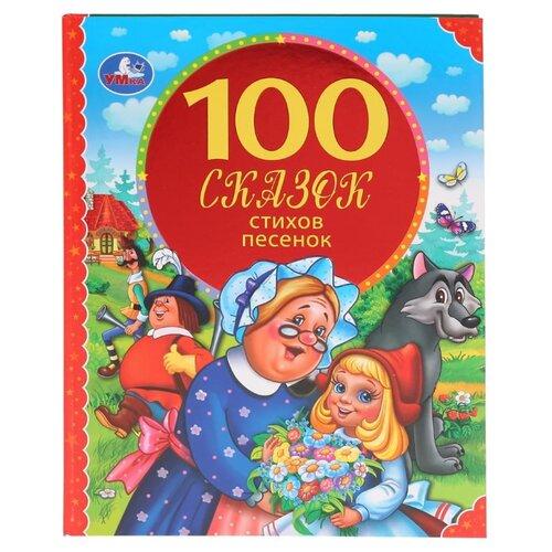 Купить 100 сказок, стихов, песенок, Умка, Детская художественная литература
