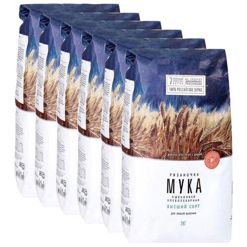 Мука Рязаночка Пшеничная хлебопекарная высший сорт 2 кг 6 шт.