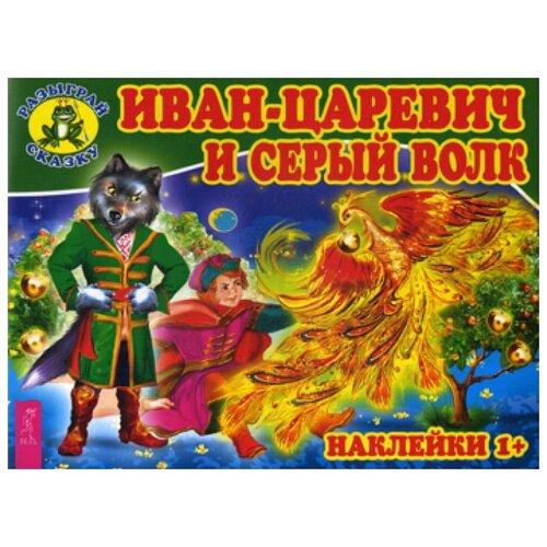 Купить Иван-царевич и серый волк, Весь, Детская художественная литература