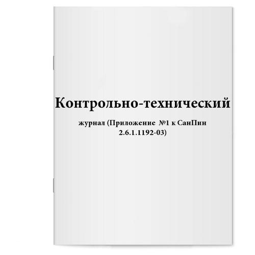 Контрольно-технический журнал (Приложение №1 к СанПин 2.6.1.1192-03). Сити Бланк