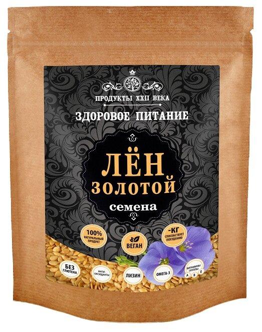 Семена льна Продукты ХХII века золотые 200 г