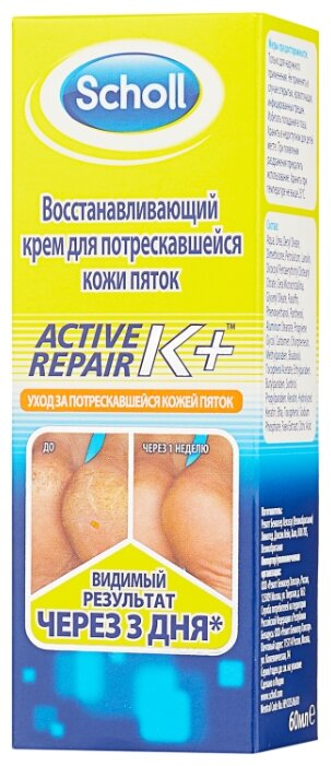 Scholl Крем для ног Active repair K+ 60 мл