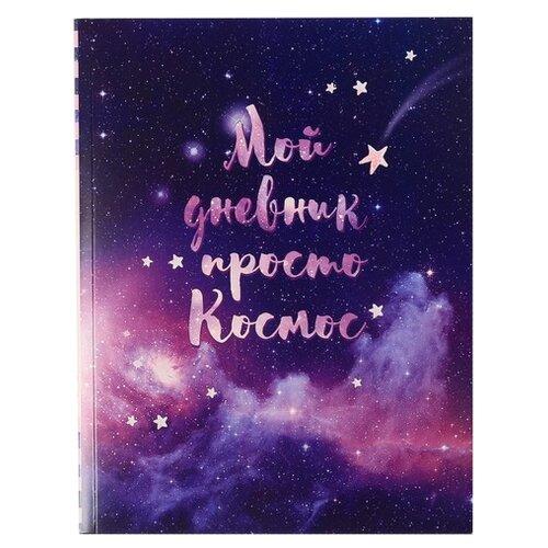 Купить Смэшбук ArtFox Мой дневник - просто космос А5, 80 листов (2008476), Блокноты