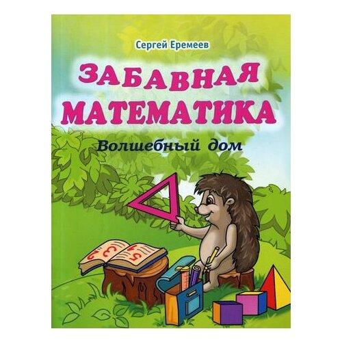 Еремеев С. В. Забавная математика. Волшебный дом , Мир и Образование, Учебные пособия  - купить со скидкой