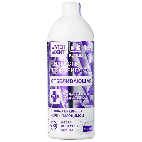 Global White Ополаскиватель Waterdent Отбеливающий + жидкость для ирригатора, 500 мл