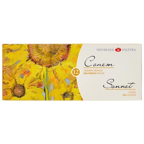 Купить Сонет Краски масляные 12 цветов х 10 мл (2641099)