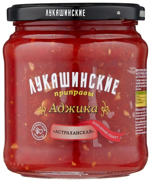 Аджика ЛУКАШИНСКИЕ Астраханская, 480 г