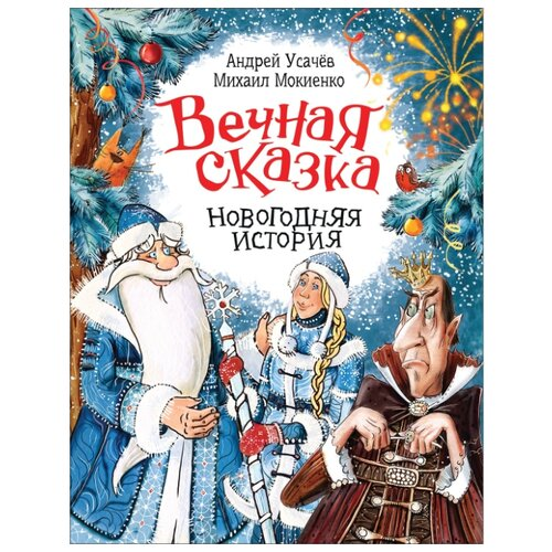 Купить Усачев А. Новогодняя история. Вечная сказка , РОСМЭН, Детская художественная литература