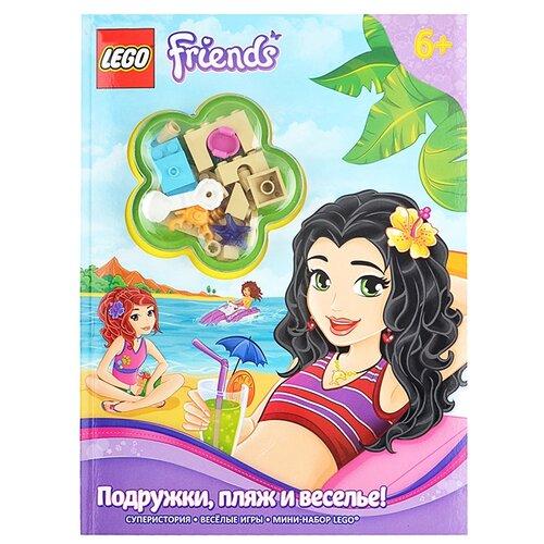 Купить LEGO. Подружки, пляж и веселье! Суперистория. Веселые игры. Мини-набор, ЭКСМО, Книги с играми