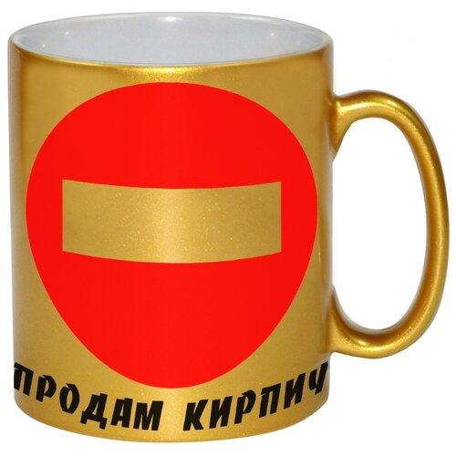 Золотая кружка Продам кирпич