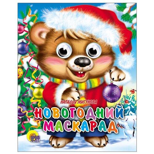 Купить Мигунова Н.А. Новогодний маскарад , Prof-Press, Книги для малышей