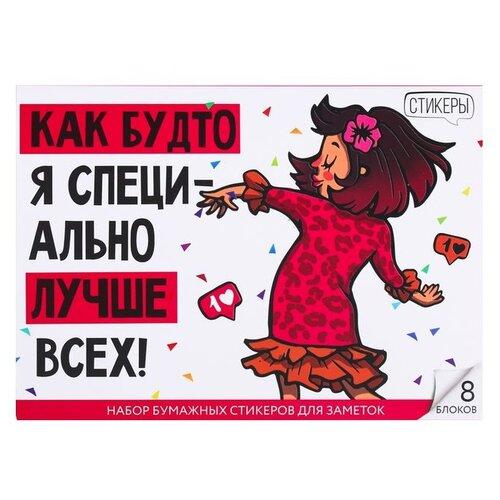 Купить ArtFox набор блоков с липким краем Приколы Жизненно Как будто я специально лучше всех! (4023639) красный/розовый, Бумага для заметок