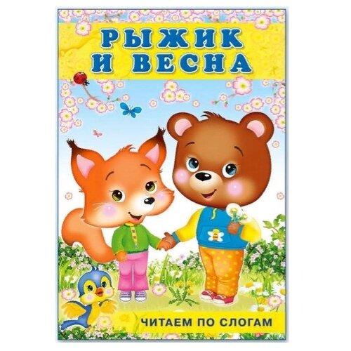 Купить Гурина И. Рыжик и весна , Фламинго, Книги для малышей