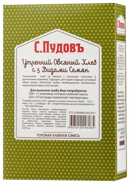С.Пудовъ Смесь для выпечки хлеба Утренний овсяный хлеб с 5 видами семян, 0.5 кг