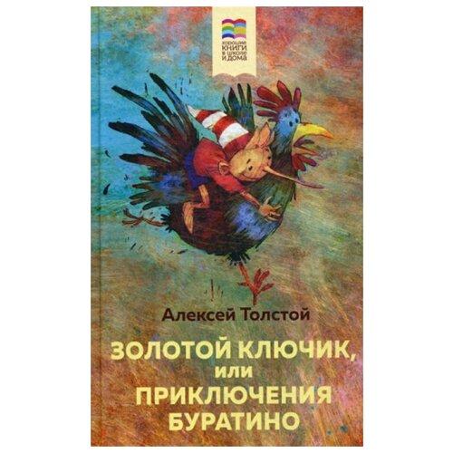 цена на Толстой А.Н. Золотой ключик, или Приключения Буратино