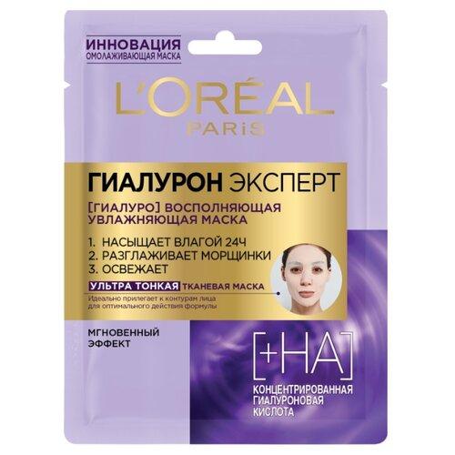 L'Oreal Paris маска Гиалурон Эксперт увлажняющая, 30 г l oreal paris гиалурон эксперт ночной уход