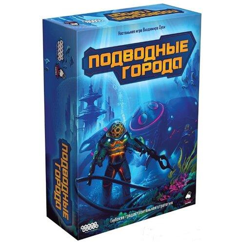 цена на Настольная игра HOBBY WORLD Подводные города