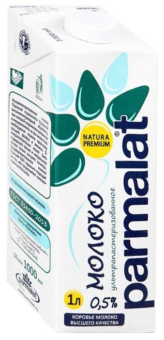 Молоко Parmalat ультрапастеризованное 0,5%, 1л