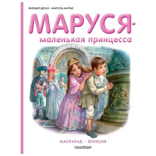 Марлье М., Делаэ Ж. Маруся - маленькая принцесса марлье м делаэ ж маруся маленькая принцесса