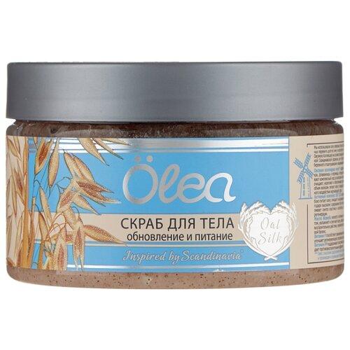 Olea Скраб для тела Oat Silk, 250 мл