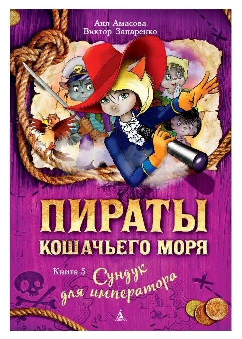 """Амасова А. """"Пираты Кошачьего моря. Книга 5. Сундук для императора"""" в интернет-магазинах — Художественная литература для детей — Яндекс.Маркет"""