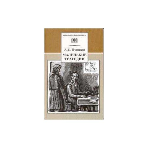 Фото - Пушкин Александр Сергеевич Маленькие трагедии пушкин александр сергеевич час невинного досуга