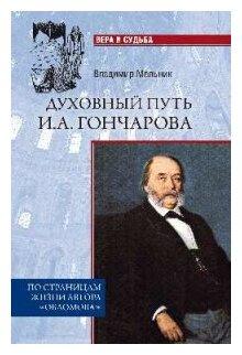 Мельник В.И.