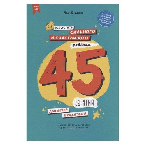 Купить Джалю Я. Как вырастить сильного и счастливого ребенка , Издание книг.ком, Книги для родителей